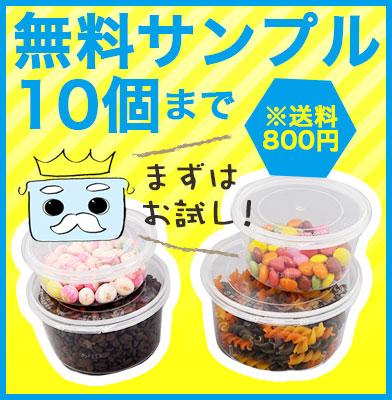 プラスチック食品容器無料サンプル請求