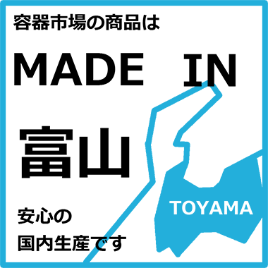 Made in Toyama