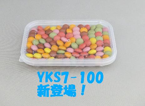 YKS7-100 新登場!