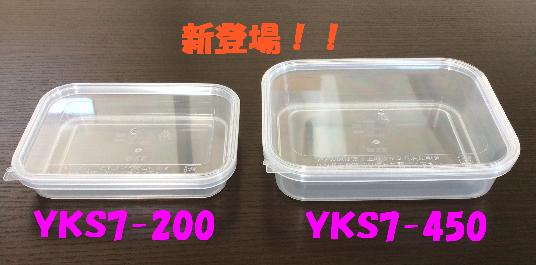 yks7-200.450